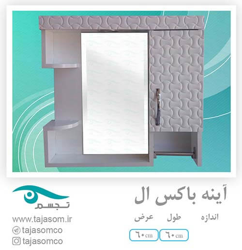 آینه دستشویی ال