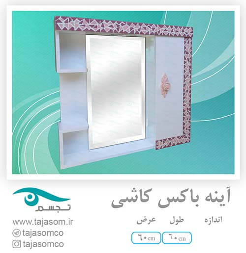 آینه کاشی