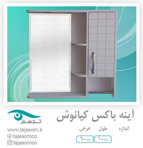 آینه دستشویی کیانوش