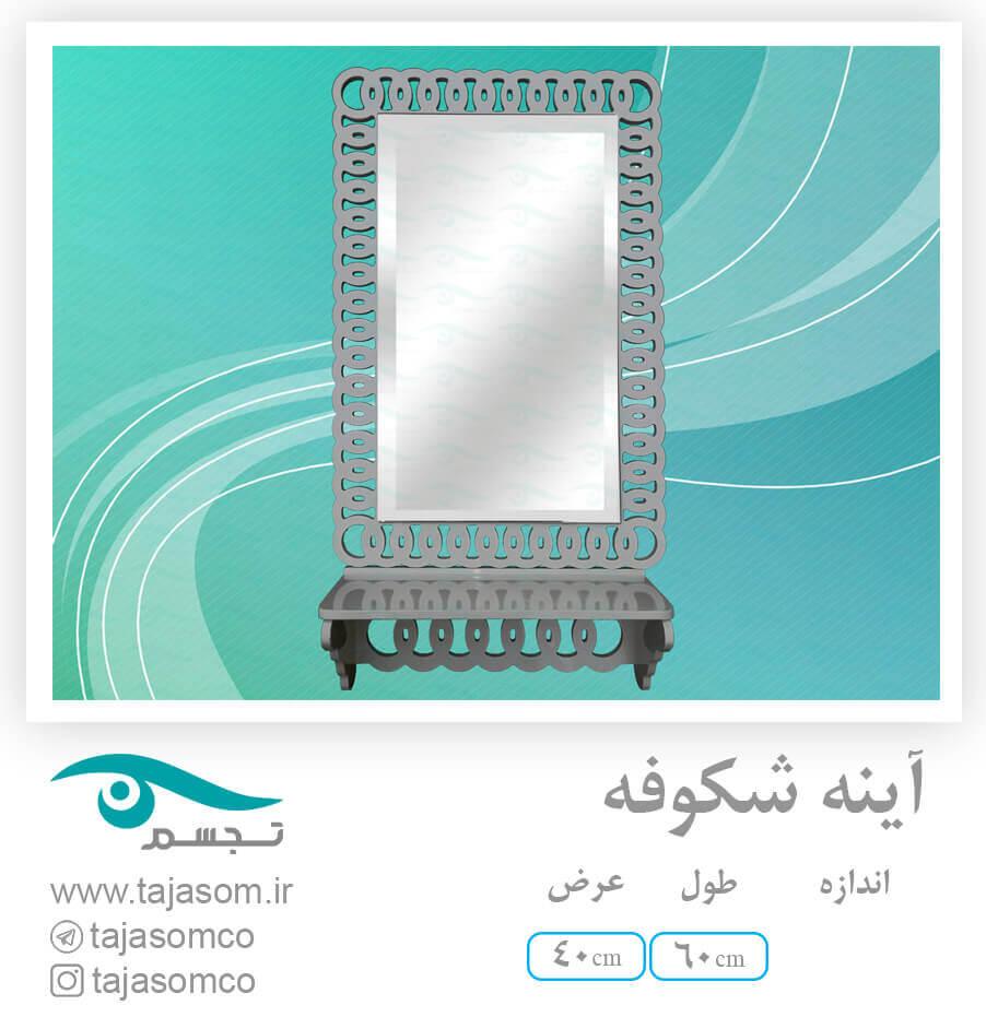 آینه شکوفه