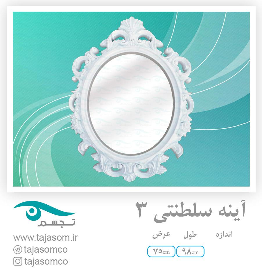 آینه سلطنتی