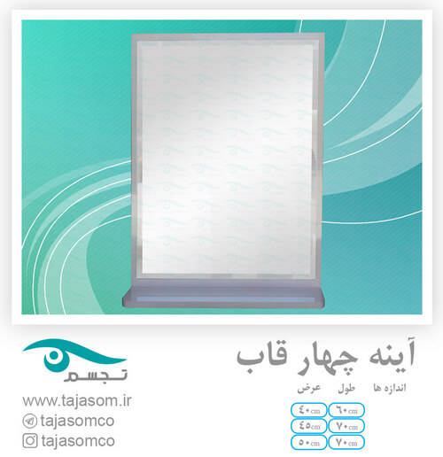 آینه چهار قاب