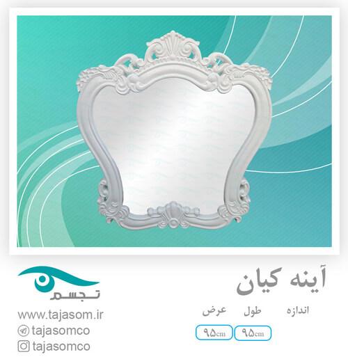 آینه سلطنتی کیان
