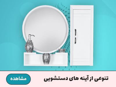 خرید انواع آینه دستشویی